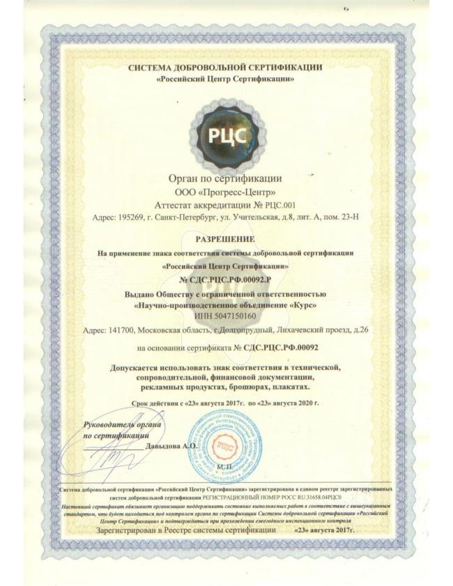 Разрешение на применение знака соответствия системы добровольной сертификации эМеждународная Система Качестваэ