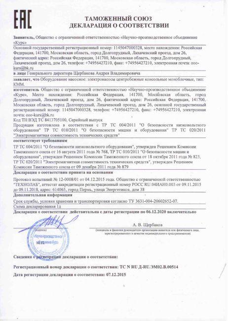 deklaracia_o_sootvetstvii_TC_KMM.jpeg