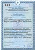 Сертификкат ЕВРАЗЭС на перекачивание пищевых жидкостей